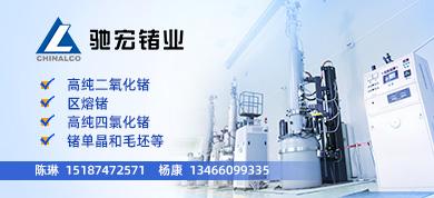 驰宏锗业390-178b