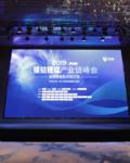 2019年第四届镍钴锂锰产业链峰会