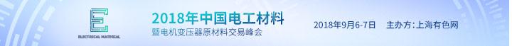电工材料峰会720-65
