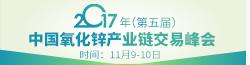 2017氧化锌会议-250-65