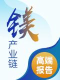 中國鎂產業鏈高端報告