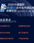 2020年中国国际热镀锌技术与市场应用发展论坛