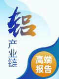 中國鋁產業鏈高端報告