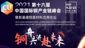 2021第十六届中国国际铜产业链峰会