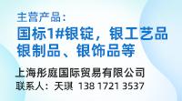 上海彤庭200-111
