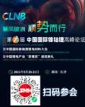 2021(第六届)中国国际镍钴锂高峰论坛