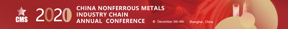 2020 China Nonferrous Metals Industry Chain Annual Summit