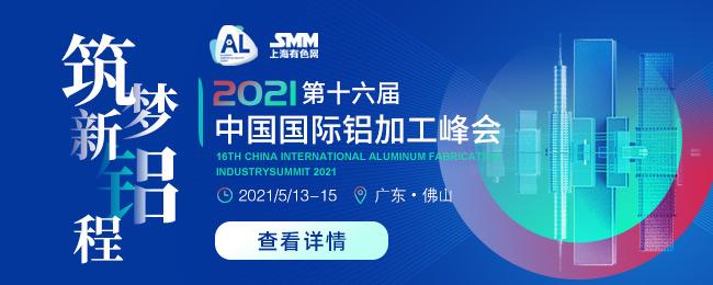 2021铝峰会