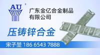 广东金亿200-111