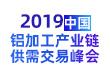 中國工博會新材料論壇110-80
