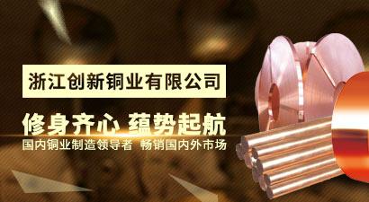 [SMM首页有色商铺广告]浙江创新