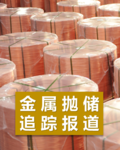国储局公布第四批铜、铝、锌抛储量