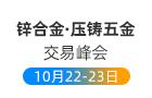 锌压铸产业链高峰140-90