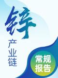 中国锌产业链常规报告