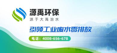 源禹环保390-178