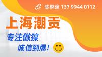 上海潮贡200-111