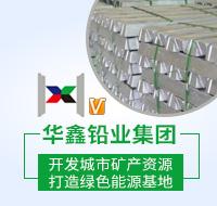 [首页广告]华鑫铅业