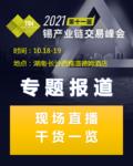 2021第十一届锡产业链交易峰会专题报道