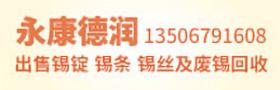 永康德润280-90B