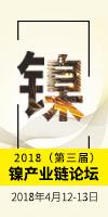 2018钴锂镍会议-镍对联