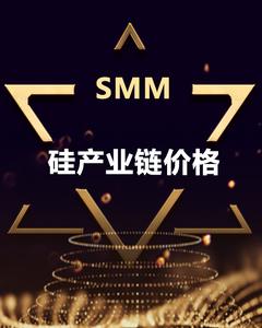 SMM硅产业链价格专题