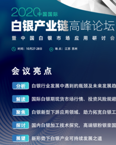 2020中国白银产业链高峰论坛