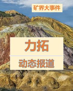 矿企专栏——力拓动态报道