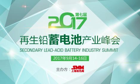2017再生铅蓄电池会议470-285