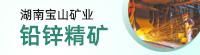 宝山矿业200-55