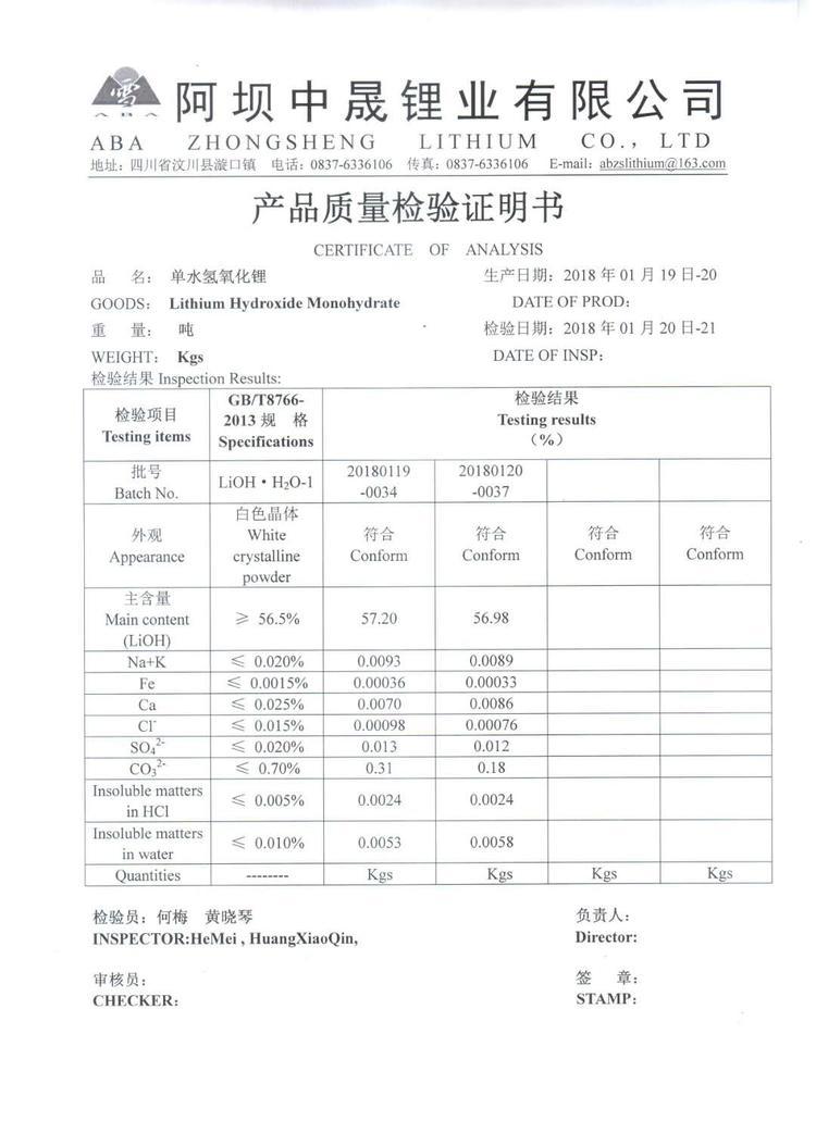 供应单水 氢氧化锂 含量≥56.5%