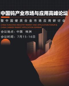 中国钨产业市场与应用高峰论坛