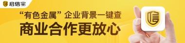 启信宝380-90