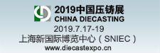 中国压铸展225-75