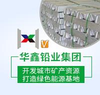 华鑫铅业200-190
