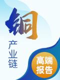 中国铜产业链高端报告