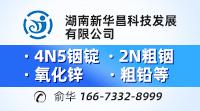 新华昌200-111