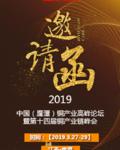 2019年第十四届铜产业链峰会