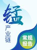 中国锰产业链常规报告