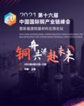 2021第十六届中国国际铜产业链峰会报道