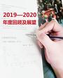 2019-2020:金属市场回顾及展望
