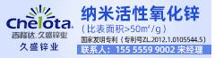 久盛锌业240-65c
