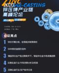 2020年锌压铸产业链高峰论坛