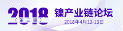 2018钴锂镍会议-镍-250-65