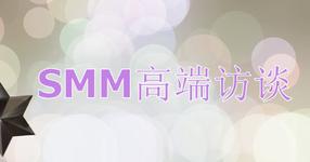 SMM高端访谈