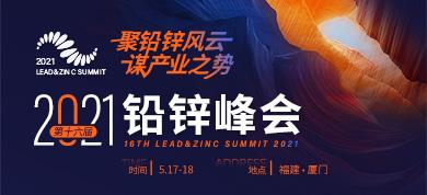 2021铅锌峰会390-178B