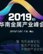 2019年华南金属产业峰会