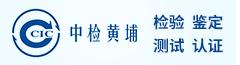 中国检验认证集团广东有限公司-240-65