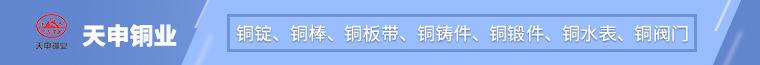 天申铜业760-65c