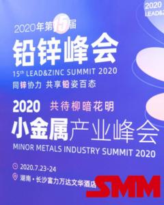 2020年小金属产业峰会