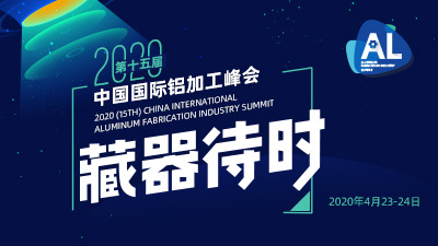 2020中國(guo)國(guo)際shi)良庸?寤hui)